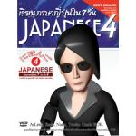 เรียนภาษาญี่ปุ่นใน 7 วัน เล่ม 4