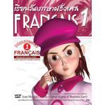 เรียนลัดภาษาฝรั่งเศส 1