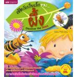เปิดโลกใบเล็กของผึ้ง Discover the bee