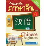 ก้าวแรกกับภาษาจีน แบบฝึกหัดและลำดับขีด