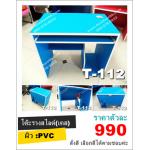 """โต๊ะคอมรางลิ้นชัก """"PVC"""""""