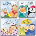 หนังสือเด็ก ชุดก้าวแรกเรียนรู้ ชุด 4 เล่ม