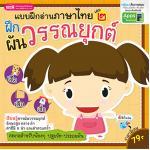 แบบฝึกอ่านภาษาไทย เล่ม 2 ฝึกผันวรรณยุกต์ (พร้อม App for Android)