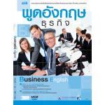 พูดอังกฤษธุรกิจ (ฉบับปรับปรุงใหม่)