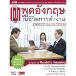 ภาษาอังกฤษในชีวิตการทำงาน