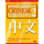 พูดจีนกลางเป็นเร็ว เล่ม 2