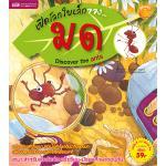 เปิดโลกใบเล็กของมด Discover the ants