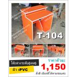 """โต๊ะคอมต่างระดับCase """"PVC"""""""