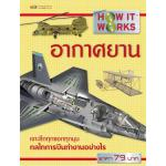 How it works อากาศยาน
