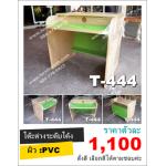 """โต๊ะคอมต่างระดับโค้ง """"PVC"""""""