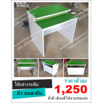 """โต๊ะต่างระดับ """"เมลามีน"""" สี : เขียว - ขาขาว"""