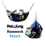 PJ-HAM001-NASO PetsJunG - Hammock เปลญวน ลายทหารสีฟ้า (35x12cm.)
