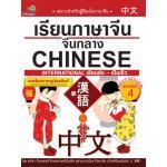 ภาษาจีนกลาง