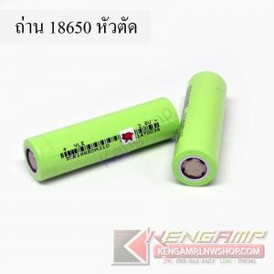 ถ่านบุหรี่ไฟฟ้า 18650 หัวตัด 3.7-3.8V