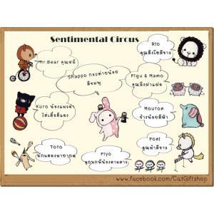 ประวัติ Sentimental circus 2