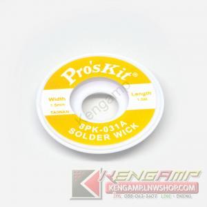 8PK-031A Proskit สายซับตะกั่ว