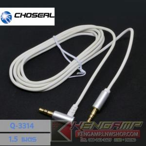 CHOSEAL Q-3314 สาย AUX (TRS 3.5mm หัวงอ to TRS3.5mm)