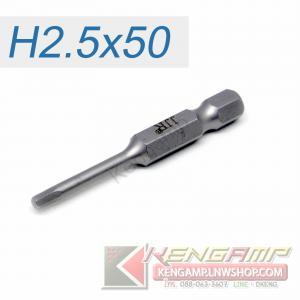 H2.5*50 ปลายไขควงหกเหลี่ยม โลหะผสมเหล็กกล้าเกรด S2
