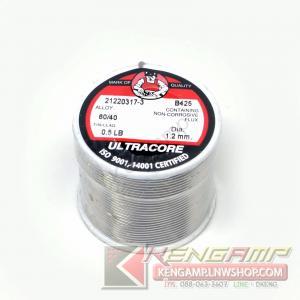 ตะกั่ว 1.2 mm หนัก 0.5LB ULTRACORE