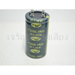 Capacitor Samwa 10000/100V ตัวใหญ่พร้อมห่วงรัด