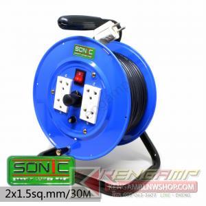 ล้อสายไฟ SONIC 2*1.5 SQ.MM ยาว 30เมตร