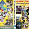 Graphic Design 2012 รวมโปรแกรมตกแต่งรูป ล่าสุด!!