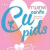 the Cupids บริษัทรักอุตลุด : กามเทพออกศึก ของ อุมาริการ์
