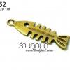 จี้ทองเหลือง รูปก้างปลา 9X29 มิล (1ชิ้น)