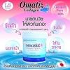 LS Omatiz Collagen Peptide Pure 100% โอเมทิซคอลลาเจน เปปไทด์เพียว100%