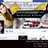 ผลงานออกแบบแฟนเพจเว็บ My Viva จำหน่ายสินค้าเพื่อความงาม สนใจ ออกแบบแฟนเพจติดต่อ 085-022-4266