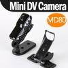 กล้องจิ๋ว Mini DV Camera