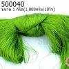 ไหมเทียม สำหรับทำพู่ สีเขียวขี้ม้า 1กิโล(1,000กรัม/10ใจ)