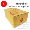 กล่องไปรษณีย์ฝาชน เบอร์C+8 (ค) ขนาด20x30x19 เซนติเมตร