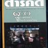 สารคดี ปก 100 ปี หนังไทย