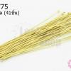 ตะปูหัวหมุด สีทองเหลือง 2X70มิล (10กรัม)