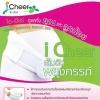 เข็มขัดพยุงครรภ์ i-Cheer : SIZE XL รหัส KG003