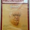 นิตยสาร ศิลปวัฒนธรรม ฉบับ 100 ปี ชาตกาลพุทธทาส ภิกขุ