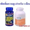 เซ็ตเพิ่มความสูง (สำหรับ 1 เดิอน) = Puritan Tri Amino Acid 60 เม็ด + Calcium-D 30 เม็ด
