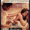 Motion Pictures ฉบับ 5 โดย บก.ศิริวรรณ ลาภสมบูรณานนท์