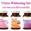 (ไทย) Vistra Whitening Set เซ็ตบำรุงผิวพรรณ ผิวขาว กระจ่างใส คุณภาพ อย. จากบริษัท Vistra