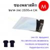 ซองไปรษณีย์พลาสติก เบอร์ M:25*35 cm 130฿/แพ็ค (เท่าA4) (เฉลี่ยใบล่ะ 2.6 บาท)