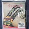 DIY IDEA 13 : Wrapped Bracelet ทำเองได้ ง่ายเฟ่อร์!!