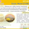 Solar Mate UVA&UVB SPF50PA++