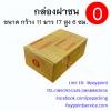 กล่องไปรษณีย์ 0 (กว้าง 11 ยาว 17 สูง 6 เซน)