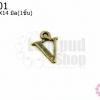 จี้ทองเหลือง ตัวอักษร V 11X14 มิล(1ชิ้น)