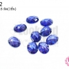เพชรพญานาคหรือมณีใต้น้ำ ทรงหลังเต๋า (เจียร) ไม่มีรู สีม่วงเข้ม 12X16มิล(1ชิ้น)