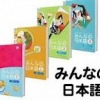 สอนภาษาญี่ปุ่น Minna No Nihongo