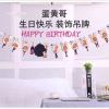 มีของพร้อมส่งจ๊า :: โมบายตัวการ์ตูนพร้อมตัวอักษร HAPPY BIRTHDAY ไข่ขี้เกียจ