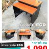 """โต๊ะคอมต่างระดับ """"เมลามีน"""" ECO"""