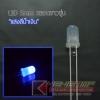"""LED 5mm หลอดขาวขุ่น แสงสี น้ำเงิน"""" (100 Pcs)"""
